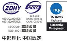 中部理化中国認定ISO