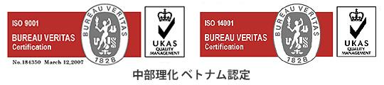 中部理化ベトナム認定ISO